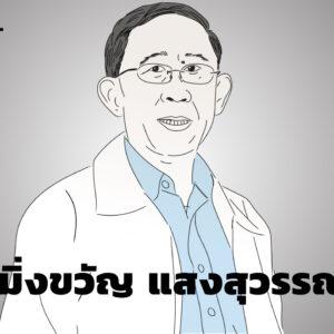 ล้วงวิธีคิด กลยุทธ์การทำงานของ มิ่งขวัญ แสงสุวรรณ์ สุดยอดนักการตลาดเมืองไทย