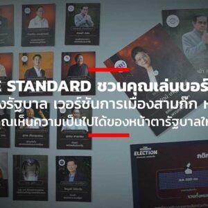 THE STANDARD ชวนคุณเล่นบอร์ดเกม สูตรตั้งรัฐบาล เวอร์ชันการเมืองสามก๊ก หลายกั๊ก