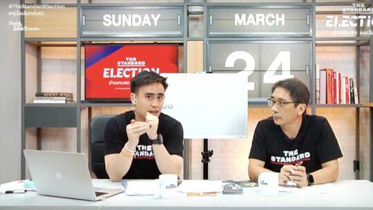 LIVE: รายงานสด คะแนนเลือกตั้งหลังปิดหีบ! กับ THE STANDARD ELECTION อ่านเกมสด ผลเลือกตั้ง