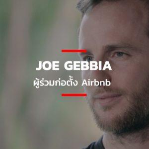 6 สิ่งที่จะทำให้คุณรอดพ้นจาก Disrupt กับ Joe Gebbia ผู้ร่วมก่อตั้ง Airbnb