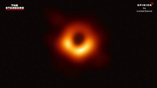 ภาพแรกหลุมดำมวลยิ่งยวด บทพิสูจน์ทฤษฎีสัมพัทธภาพทั่วไป และจุดเริ่มต้นของการค้นพบไม่สิ้นสุด