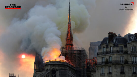 บทเรียนจากมหาวิหารน็อทร์-ดาม ย้อนรอยแนวคิดการคืนสภาพอาคารสำคัญเมื่อเกิดเหตุเพลิงไหม้ อดีต-ปัจจุบัน