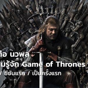 เต๋อ นวพล ทำความรู้จัก Game of Thrones อีพีแรก / ซีซันแรก / เป็นครั้งแรก