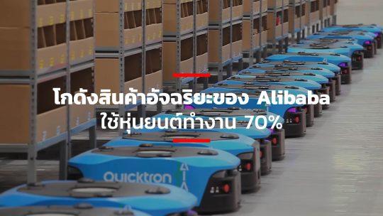 โกดังสินค้าอัจฉริยะของ Alibaba ใช้หุ่นยนต์ทำงาน 70%