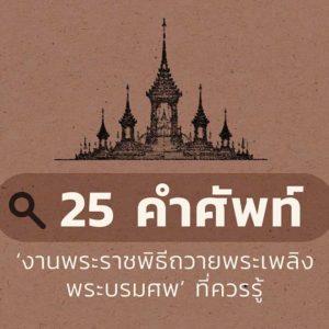 25 คำศัพท์ 'งานพระราชพิธีถวายพระเพลิงพระบรมศพ' ที่ควรรู้