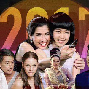 ละครไทยแห่งปี 2017: ไม่เพียงแต่ให้ความบันเทิง ยังส่องสะท้อนและช่วยขับเคลื่อนสังคม