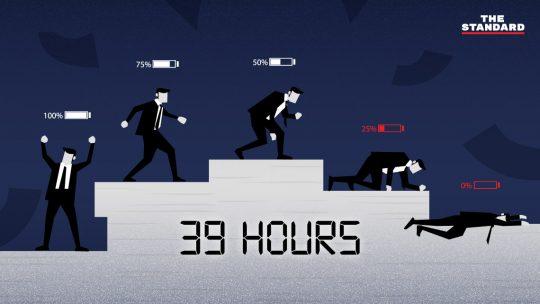 คุณทำงานมากกว่า 39 ชั่วโมงต่อสัปดาห์อยู่หรือเปล่า? หรืองานของคุณกำลังฆ่าคุณช้าๆ