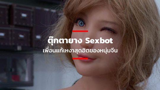 ตุ๊กตายาง Sexbot เพื่อนแก้เหงาสุดฮิตของหนุ่มจีน