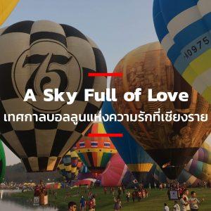 A Sky Full of Love เทศกาลบอลลูนแห่งความรักที่เชียงราย