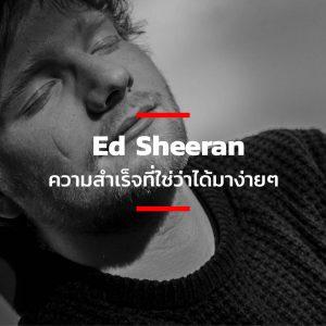 Ed Sheeran ความสำเร็จที่ใช่ว่าได้มาง่ายๆ