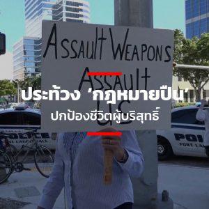 ประท้วง 'กฎหมายปืน' ปกป้องชีวิตผู้บริสุทธิ์
