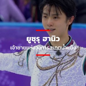 ยูซุรุ ฮานิว เจ้าชายแห่งวงการสเกตน้ำแข็ง