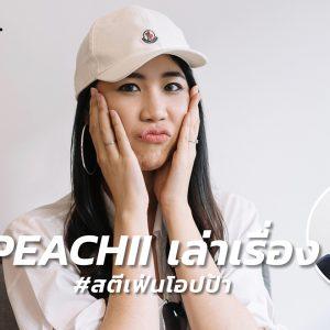 ฟังภาษาอังกฤษสำเนียงบริติชแบบไฮบริดของ PEACHII สาวไทยผู้อยู่ทั้งเบื้องหลังและเคียงข้าง #สตีเฟ่นโอปป้า