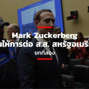 Mark Zuckerberg ขึ้นให้การต่อ ส.ส. สหรัฐอเมริกา ยกที่สอง