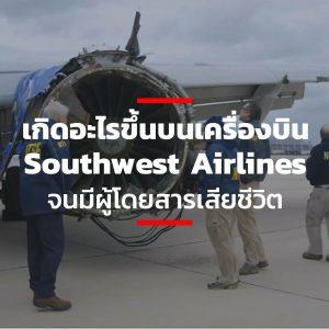 เกิดอะไรขึ้นบนเครื่องบิน Southwest Airlines จนมีผู้โดยสารเสียชีวิต
