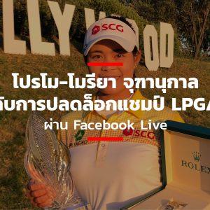 โปรโม-โมรียา จุฑานุกาล กับการปลดล็อกแชมป์ LPGA รายการแรกในชีวิต