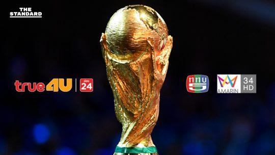 ทรูโฟร์ยู ช่อง 24, อมรินทร์ทีวี ช่อง 34 และ ททบ.5 ช่อง 1 ถ่ายทอดสดฟุตบอลโลก 2018 ที่ประเทศรัสเซีย ครบ 64 แมตช์