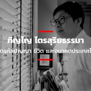 ภิญโญ ไตรสุริยธรรมา ถอดรหัสปัญญา ชีวิต และอนาคตประเทศไทย
