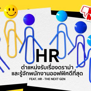 HR ตำแหน่งที่รู้เรื่องดราม่าและรู้จักพนักงานออฟฟิศดีที่สุด