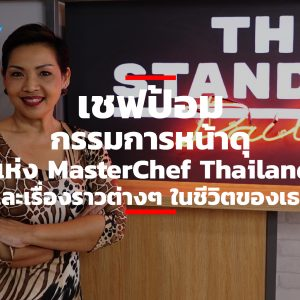 เชฟป้อม กรรมการหน้าดุแห่ง MasterChef Thailand และเรื่องราวต่างๆ ในชีวิตของเธอ