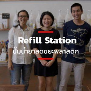 Refill Station ปั๊มน้ำยาลดขยะพลาสติก