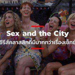 Sex and the City ซีรีส์คลาสสิกที่มีมากกว่าเรื่องเซ็กซ์