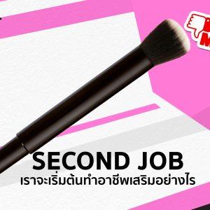 เราจะเริ่มหา Second Job อย่างไรที่ช่วยเพิ่มรายได้และเติมเต็มความฝัน