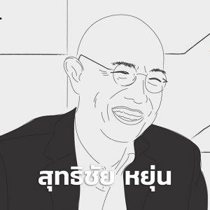 สุทธิชัย หยุ่น ตำนานสื่อสารมวลชนไทย กับการเกิดใหม่ในโลก Live!