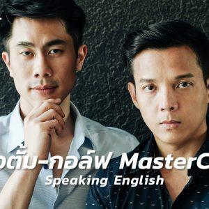 กอล์ฟ & หมอตั้ม MasterChefThailand กับบทสนทนาภาษาอังกฤษที่เอร็ดอร่อย